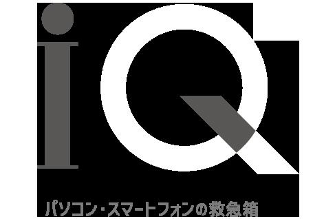 パソコン・スマートフォンの救急箱iQ