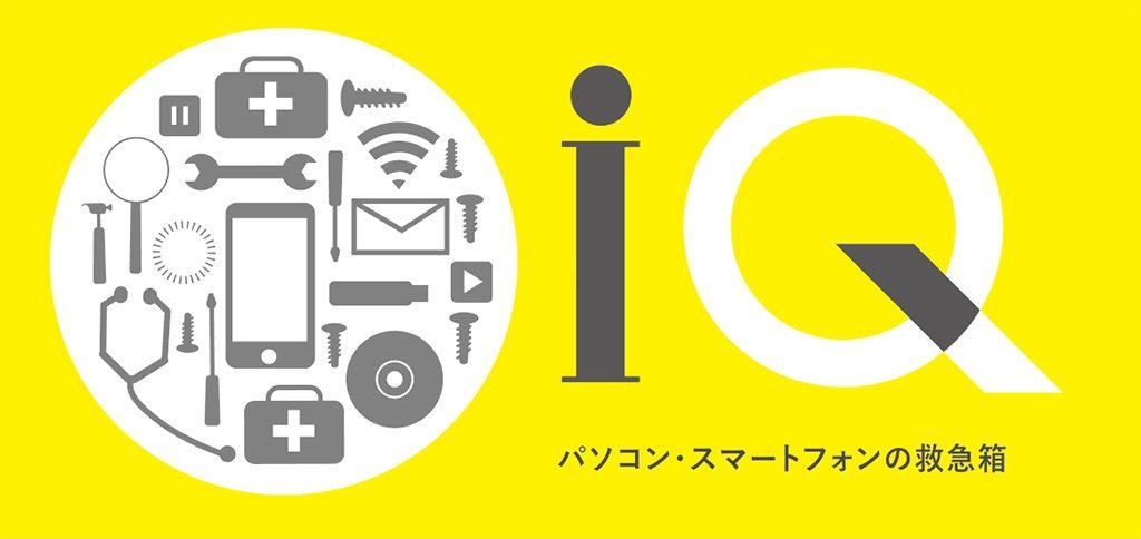 iQ北九州のブランドイメージ