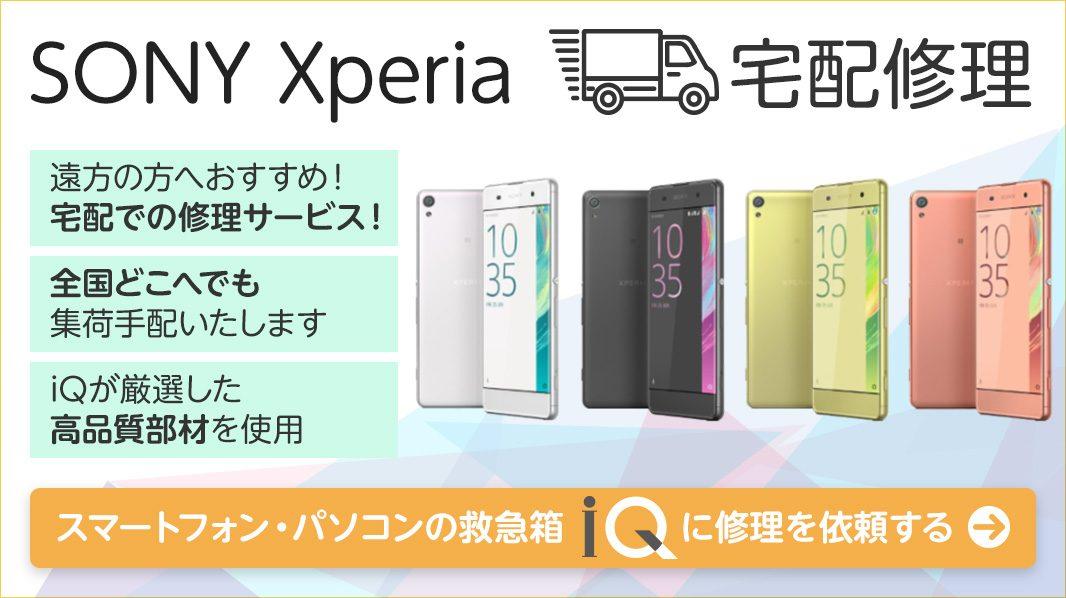 Xperia宅配修理のiQ。