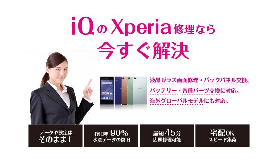 iQのXperia修理なら今すぐ解決